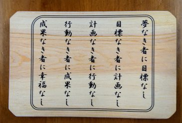 木の板に標語を印刷しました